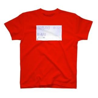 内緒の通知シリーズ T-shirts
