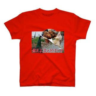 燃えよゴッドバード T-shirts