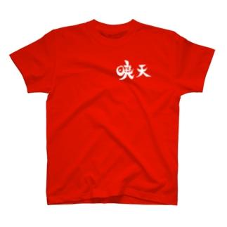 暁天 白文字ロゴ (すたっふ夜鍋デザイン復刻版) T-shirts