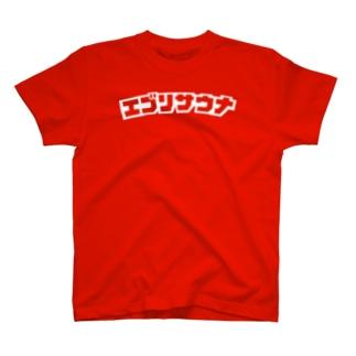 エブリサウナ 白ロゴ T-shirts