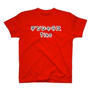 デンジャラスTime  デンジャラレッドTシャツ T-shirts