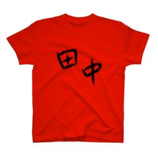 田中くん T-shirts