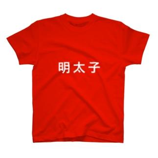 明太子 T-shirts