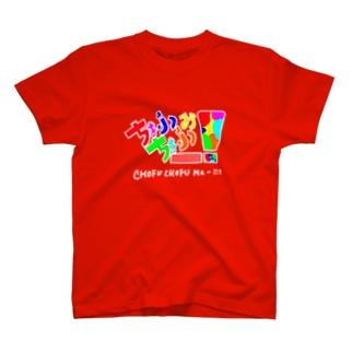 ちょふみー2021 T-shirts