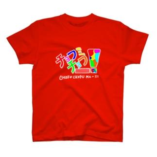 チョフミー2021 T-shirts