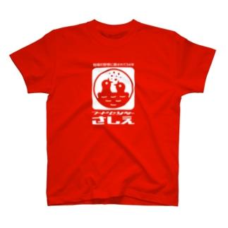 フードセンターさしえ(ロゴ白:文字あり) T-Shirt