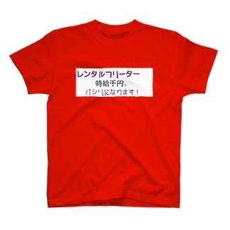 レンタルフリーター T-shirts