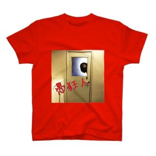 愚狂人アイテム T-shirts