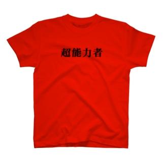 超能力者 T-shirts