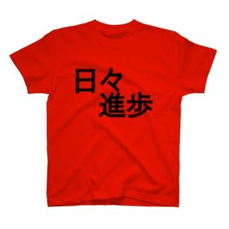 日々進歩 T-shirts