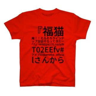 福猫庵Twitter T-shirts
