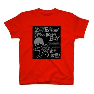 全ての持ち込み青少年たちへ捧げる T-shirts