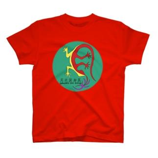 月光装身具基本ロゴ T-shirts
