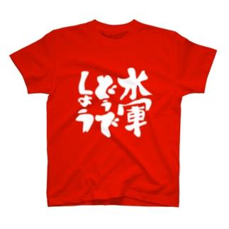 水軍どうでしょうW T-shirts