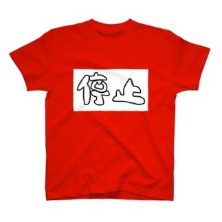 停止にゃん T-shirts
