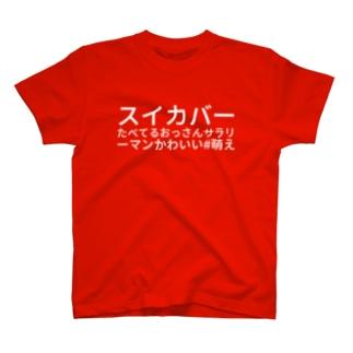 スイカバーたべてるおっさんサラリーマンかわいい #萌え T-shirts