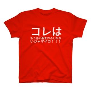コレはもう赤い服を作るしかないジャマイカ!!! T-shirts