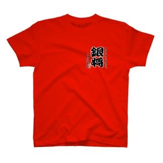 将棋シリーズ 銀将 T-shirts