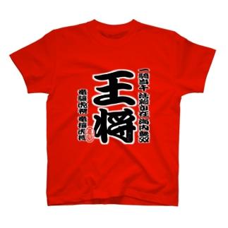 将棋シリーズ 王将 T-shirts