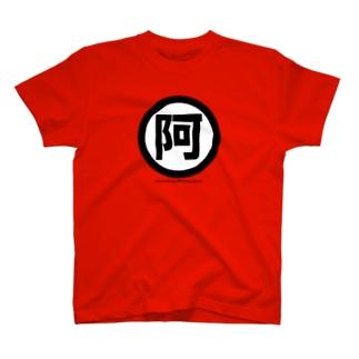 〇に阿 T-shirts