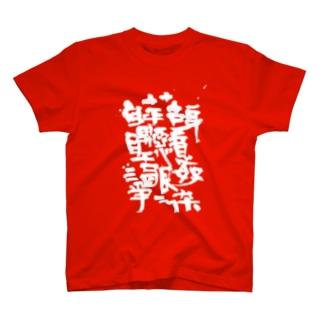 ぼんのう T-shirts