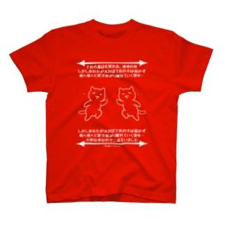 ダイエット用Tシャツ~届かない二人~(白線) T-shirts