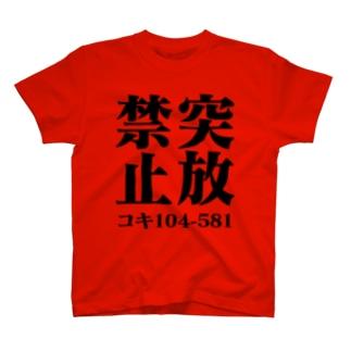 鉄道 突放禁止 Tシャツ Tシャツ