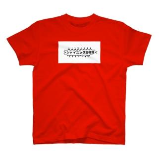 シャイニング烏骨鶏 T-shirts