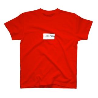 シャイなシャイニング烏骨鶏 T-shirts