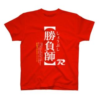 赤の勝負師 T-shirts