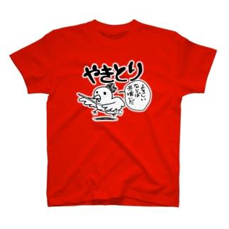 よろしいならば共食いだ(やきとりVer) T-shirts