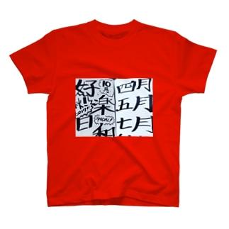 行楽日和‼️🌟🍡🚣🌟 T-shirts