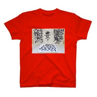 豊かなコク&古民家を改装中‼️ T-shirts