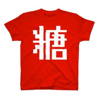 調味料・さ T-shirts
