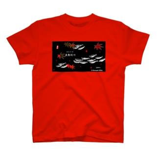 ワカサギ!真勲別川(わかさぎ;公魚)japan T-shirts