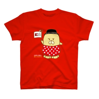 めざせ!紅白!おじゃもんくん T-shirts