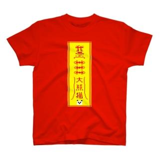 我愛🐼大熊猫 Tシャツ