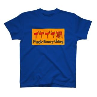 イヤイヤ期 Tシャツ