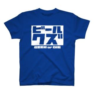 ビールクズTシャツ(白抜き) Tシャツ