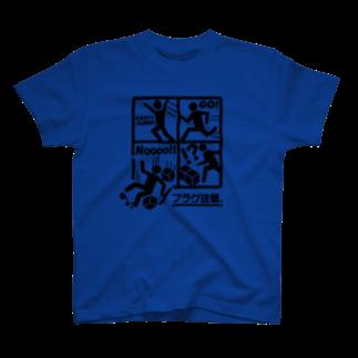 2BRO. 公式グッズストアの黒「フラグ注意」濃色Tシャツ Tシャツ