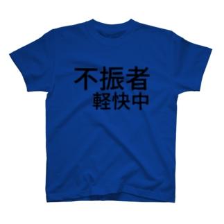 不振者軽快中 Tシャツ