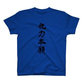 他力本願 Tシャツ