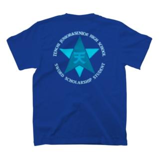 天地エムブレム(ラムネ) T-shirts