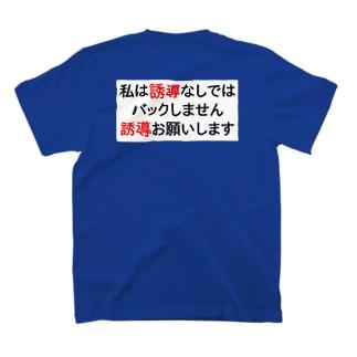 私は誘導なしではバックしません T-shirts