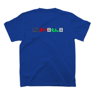 こなもんハウス まい日えん日 T-shirts