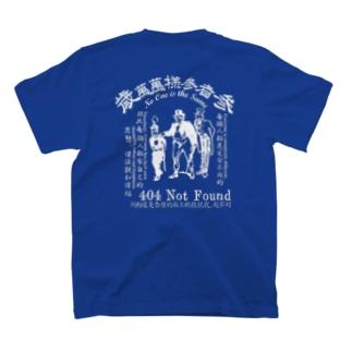 oceanviewviewのみむなちがつてみむなゐゝ(白) T-shirts