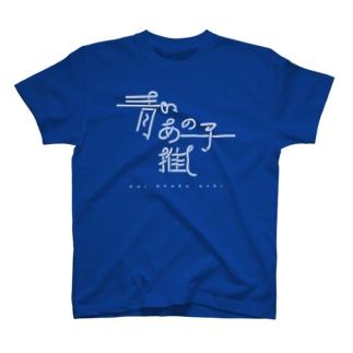 青いあの子推し wh T-shirts