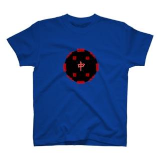 中(チュン) T-shirts