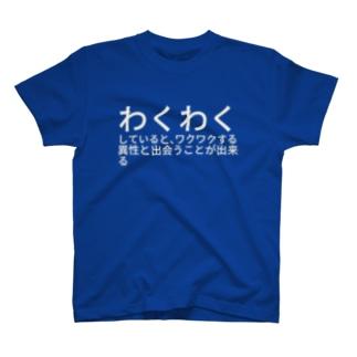 わくわくしていると、ワクワクする異性と出会うことが出来る T-shirts