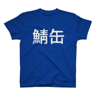鯖缶 T-shirts